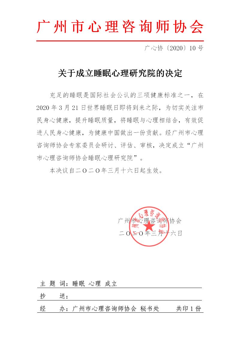 关于成立睡眠心理研究院的决定(新)(2)_01.png